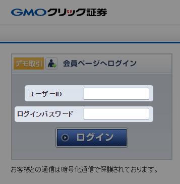 GMOクリック証券ログイン画面