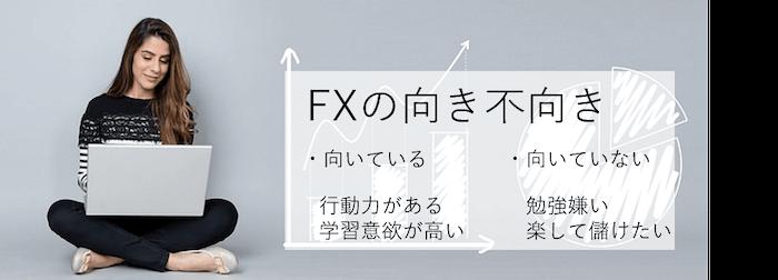 FX向き不向き