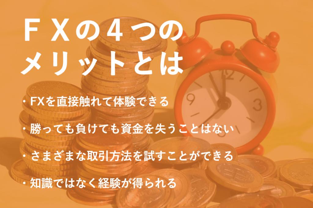 FXの4つのメリット