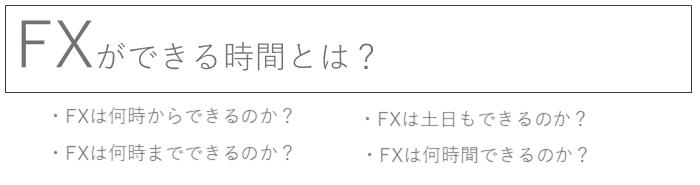 FXができる時間とは?