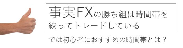 FX初心者におすすめの時間帯