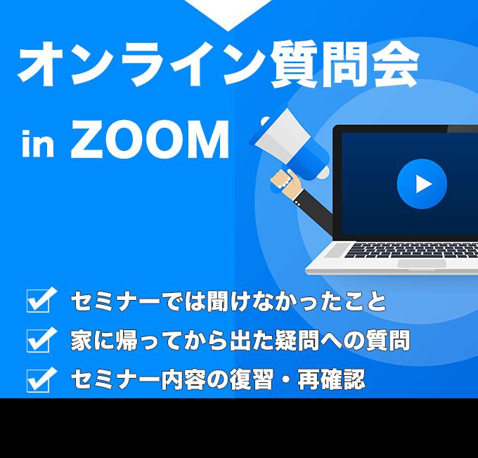 zoomオンライン質問会