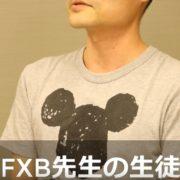 FXB無限プログラム お客様の声 FXK様