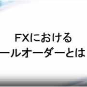 FXにおけるコールオーダーとは?