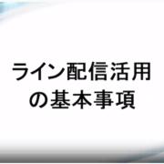 【FXBライン配信】FXの効率良いトレード方向の決め方
