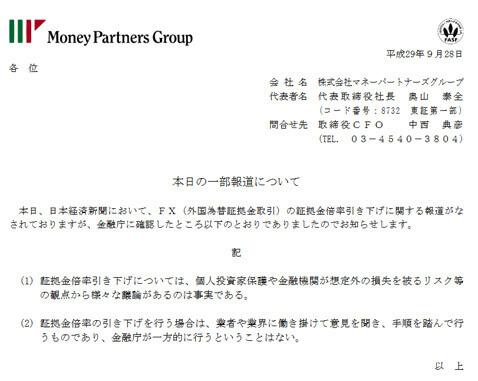 マネーパートナーズが金融庁に確認した回答