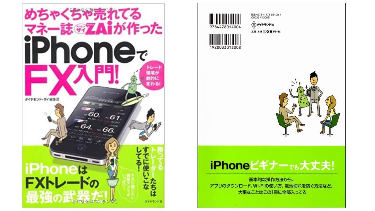 アイフォンでFX入門表紙