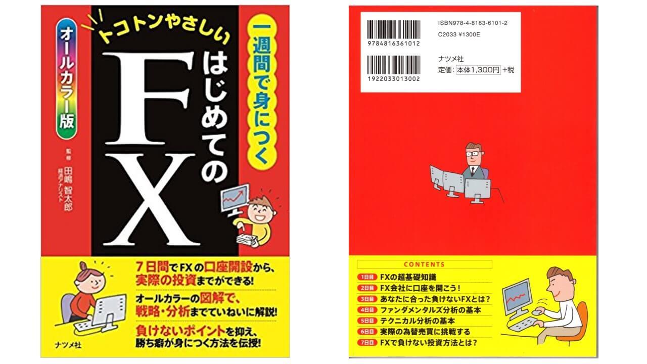 はじめてのFX表紙