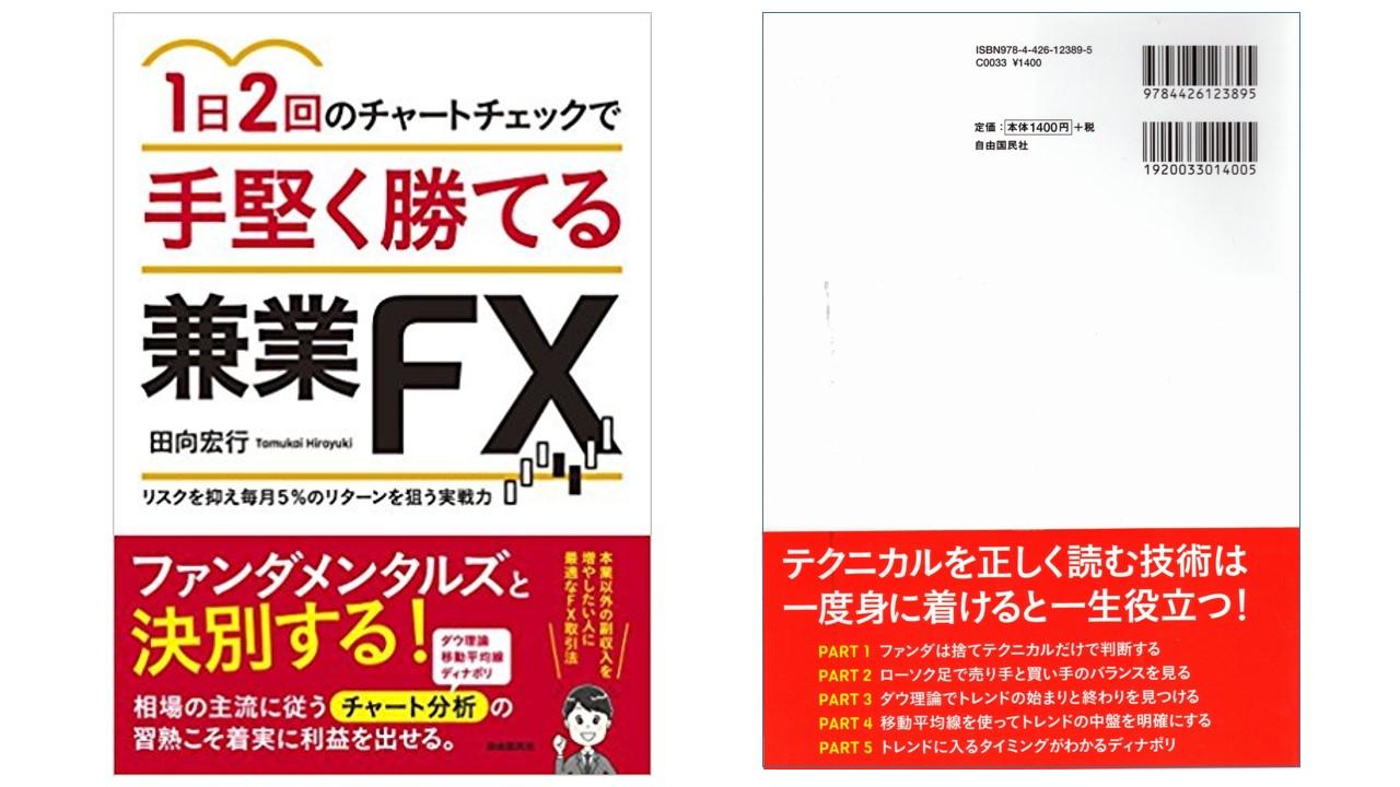 兼業FX表紙