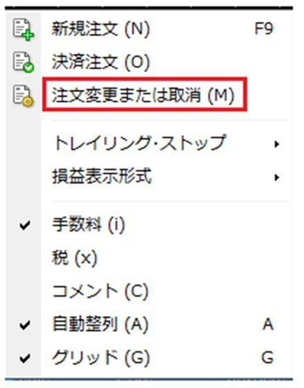 注文変更または取り消しの図