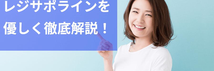 【超入門編】FXレジサポラインの基礎の基礎!