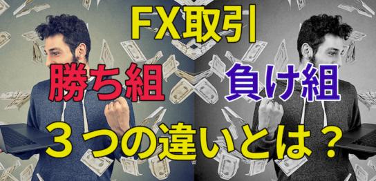 【常勝トレーダーのFX取引方法】勝ち負けを分ける3つの特徴とは!?