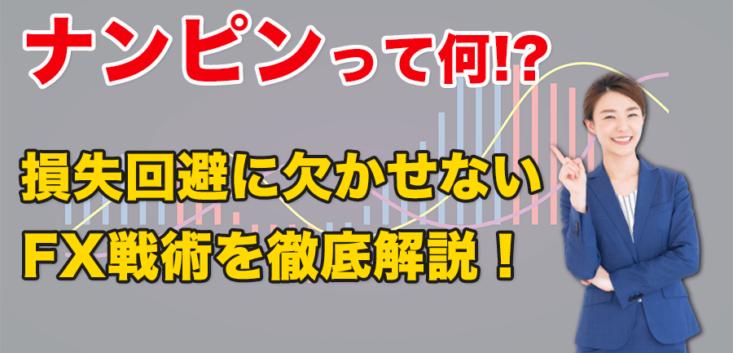【FX入門】ナンピンのメリット・デメリットを徹底解説!