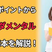 【FX入門】ファンダメンタルとは?4つのポイントから基本を解説!