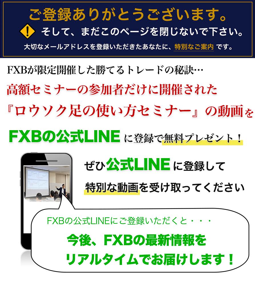 LINE登録ページ