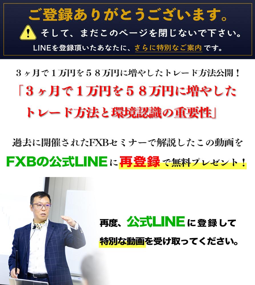 LINE登録ページ 02