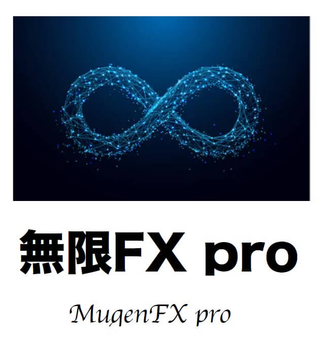 無限FX pro 画像